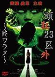頭狂23区外 ~終ワラヌ~[DVD]