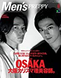 Men's PREPPY メンズプレッピー 2019年8月号(COVER&INTERVIEW:山崎賢人・新田真剣佑)