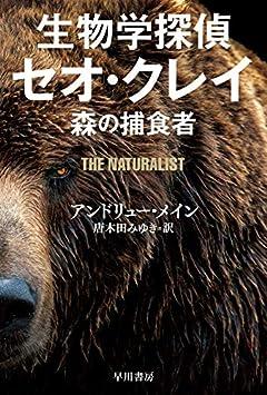 熊か殺人か!?『生物学探偵セオ・クレイ 森の捕食者』