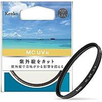 Kenko レンズフィルター MC UV N 52mm レンズ保護・紫外線吸収効果用 602515