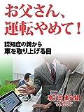 お父さん、運転やめて! 認知症の親から車を取り上げる日 (朝日新聞デジタルSELECT)