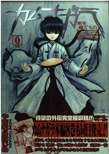 カムナガラ 0―外伝 (ヤングキングコミックス)の詳細を見る