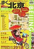 歩く北京2007-2008 (歩くシリーズ)
