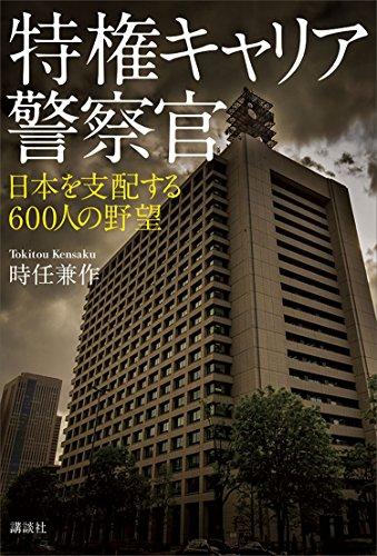 特権キャリア警察官 日本を支配する600人の野望 (学芸図書)