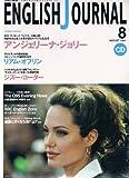 ENGLISH JOURNAL 2004 8 CD版