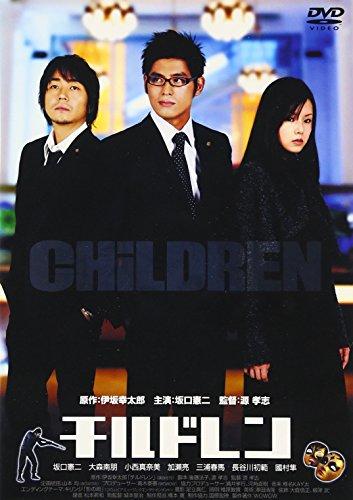 チルドレン [DVD]