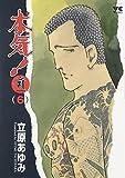 本気!サンダーナ 6 (ヤングチャンピオンコミックス)