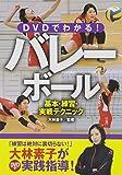 西東社 'DVDでわかる!バレーボール 基本・練習・実戦テクニック'