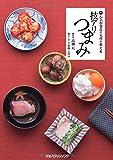 人気和食店の大将が教える技アリつまみ (諸書籍) 画像