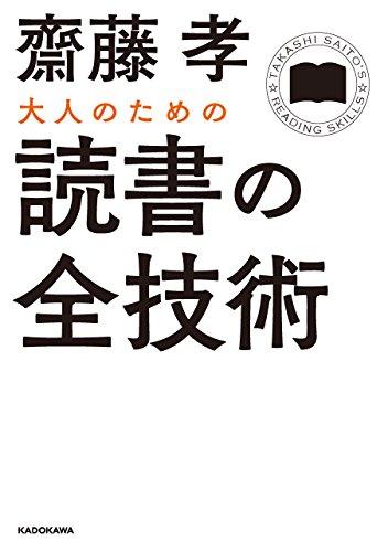 大人のための読書の全技術 (中経の文庫) 齋藤 孝
