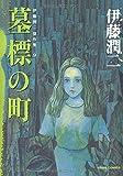 伊藤潤二傑作集 9 墓標の町 (朝日コミックス)