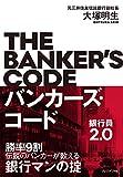 バンカーズ・コード〜銀行員2.0〜 勝率9割 伝説のバンカーが教える 銀行マンの掟
