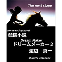 Horse racing novel Dream Maker 2 keibasyousetudorimumeka (Japanese Edition)