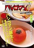 「ハシゴマン」京成線~立石・町屋・堀切菖蒲園~ [DVD]