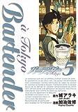バーテンダー a Tokyo 5 (ヤングジャンプコミックス)