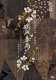 己龍単独巡業「磑風舂雨」2018年4月28日中野サンプラザ【初回限定盤】 [DVD]