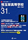 埼玉栄高等学校  平成31年度用 【過去4年分収録】 (高校別入試問題シリーズD9)