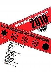 教育本部オフィシャルブック 2010年度 DVD付