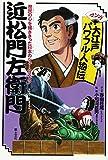 近松門左衛門―庶民の心を描ききった日本のシェークスピア (マンガ大江戸パワフル人物伝)