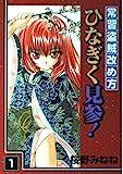 常習盗賊改め方ひなぎく見参! 1 (ガンガンWINGコミックス)