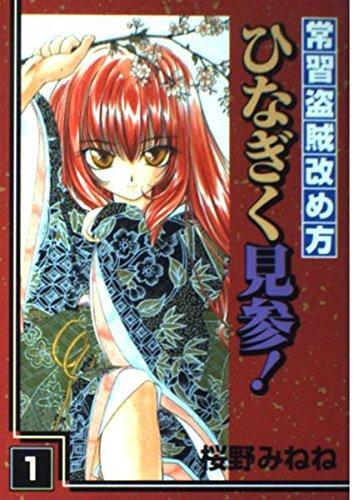 常習盗賊改め方ひなぎく見参! 1 (ガンガンWINGコミックス)の詳細を見る