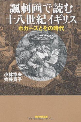諷刺画で読む十八世紀イギリスホガースとその時代 (朝日選書)