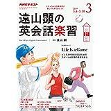 NHKラジオ 遠山顕の英会話楽習 2019年 3月号 [雑誌] (NHKテキスト)