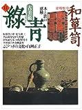 古美術緑青 (No.11) (¥ 3,984)