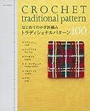 はじめてのかぎ針編み トラディショナルパターン100 (朝日オリジナル)