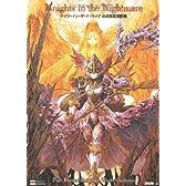 ナイツ・イン・ザ・ナイトメア 公式設定資料集 ~Dept.Heaven Episodes World Guidance~ (ゲーマガBOKS)
