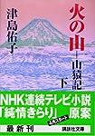 火の山ー山猿記(下) (講談社文庫)
