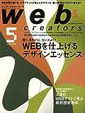 Web creators (ウェブクリエイターズ) 2006年 05月号 [雑誌]