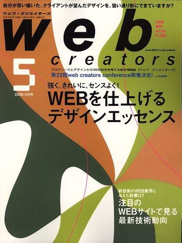 Web creators (ウェブクリエイターズ) 2006年 05月号 [雑誌]の詳細を見る