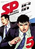 SP(5) (ビッグコミックススペシャル)