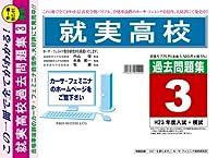 就実高校【岡山県】 H24年度用過去問題集3(H23+模試)