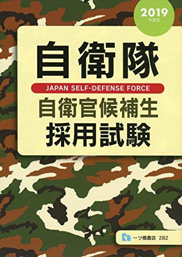 自衛隊自衛官候補生採用試験 [2019年度版]