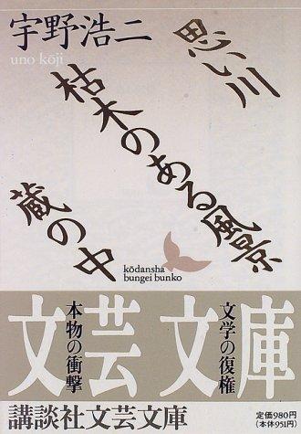 思い川・枯木のある風景・蔵の中 (講談社文芸文庫)の詳細を見る