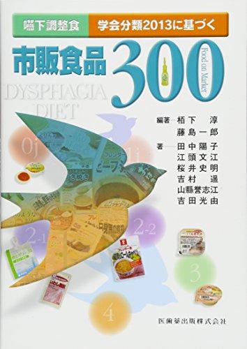 [画像:嚥下調整食 学会分類2013に基づく市販食品300]