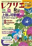 レクリエ 2019年7・8月 [雑誌]