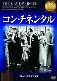 コンチネンタル 《IVC BEST SELECTION》 フレッド・アステア セレクション [DVD]