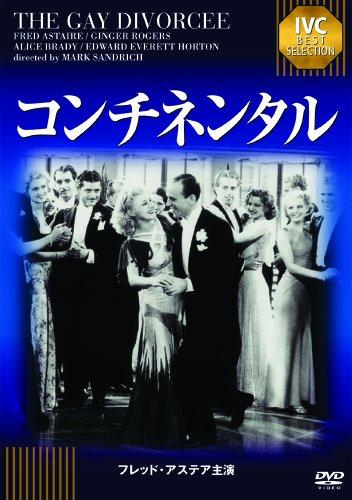 コンチネンタル 《IVC BEST SELECTION》 フレッド・アステア セレクション [DVD]の詳細を見る