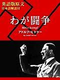 【英語版原文】わが闘争 (English Edition)