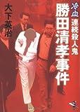 勝田清孝事件―冷血・連続殺人鬼 (新風舎文庫)