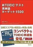新TOEICテスト英単語ターゲット1500 (新TOEIC(R)テスト対策書)
