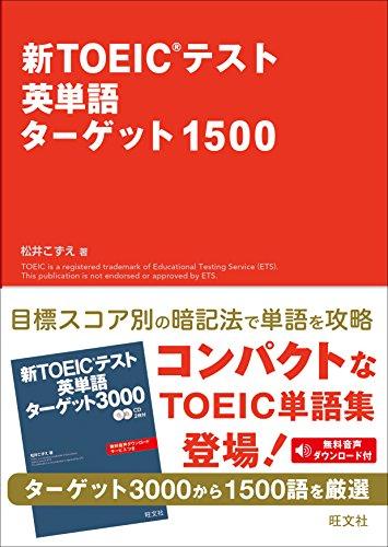 新TOEICテスト英単語ターゲット1500 (新TOEIC(R)テスト対策書)の詳細を見る