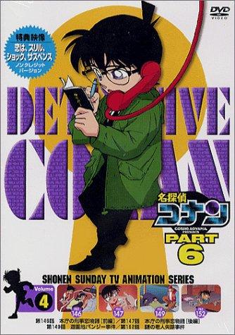 名探偵コナンPART6 Vol.4  DVD