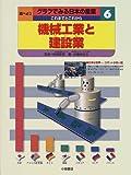 調べようグラフでみる日本の産業 これまでとこれから〈6〉機械工業と建設業