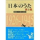 日本のうた第2集 昭和(一)初~20年 1926~1945