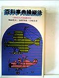 百科事典操縦法 1000万人の情報整理学