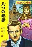 ([る]1-5)八つの犯罪 怪盗ルパン全集シリーズ(5) (ポプラ文庫)